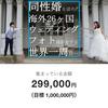 「#26回結婚式」クラウドファンディング開始!