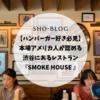 【ハンバーガー好き必見】本場アメリカ人が認めたハンバーガー、東京/渋谷にある『SMOKE HOUSE 』
