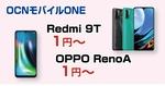 OCNモバイルONE 新料金プランと端末割引最大16500円!