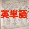 TOEIC930ホルダーが教える英単語を効率的かつ大量に覚える方法3つ!