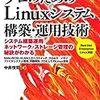 『プロのための Linuxシステム構築・運用技術』を読んで