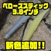 【GEECRACK】水噛み最強ストレートワーム「ベローズスティック 3.8インチ」に新色追加!