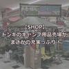 【SHOP】ドンキのキャンプ用品がまさかの充実っぷり!
