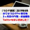 【ブログ運営】2019年4月のPV数・収益報告 Twitterをはじめました!