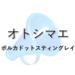 【ポルカドットスティングレイ/オトシマエ】歌詞の意味を考察!雫さんの気概溢れるロックチューン