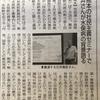 石井雅臣さん水俣を語る 社民主義セミナー