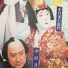 三月歌舞伎座