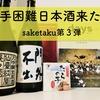 【saketaku第3弾】入手困難な日本酒キターッ!うれぴい《感想レビュー》