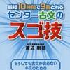 京大生が厳選したセンター古文のおすすめの参考書・問題集と勉強法