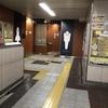 大阪メトロの駅トイレは…