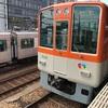 阪急・阪神サイコロの旅 その2