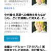 中村倫也company〜「最近の倫也さんの記事は〜」