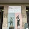 特別展「仏像 中国・日本」