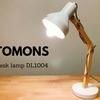 【レビュー】天然木のアームがおしゃれな北欧風デスクランプ「Tomons DL1004」