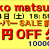 ★yuriko matsumoto 楽天スーパSALE前夜祭1000円OFFクーポン!