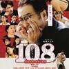 映画部活動報告「108~海馬五郎の復讐と冒険~」