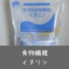 腸内環境改善のために食物繊維イヌリンを摂り始めました。