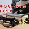 バイク走行時でGOPROに外部マイクECM-CS3を取り付けて音質改善してみよう