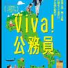 映画『Viva! 公務員』~明るくて自虐的なイタリアンコメディー