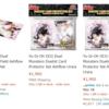 【遊戯王】灰流うららデュエルフィールドもAmazon等で転売されてる模様|限定商品がプレミア価格&転売へは仕方ない?