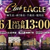 6月上旬札幌近郊パチンコ・パチスロホール営業予定