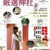 旅行読売出版社「開運!厳選神社」に掲載されました!