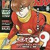 『チャンピオンRED 2020年9月号』 秋田書店