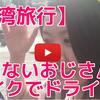 台湾女子旅行記㉑:食堂で絶品ごはん&初対面のおじさんとバイク2ケツで台北を疾走!?