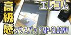 【マウスパッド】エレコムのレザーマウスパッドMP-SL02NVを使用してみた