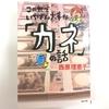 【ブックレビュー】西原理恵子・著『この世でいちばん大事な「カネ」の話』
