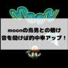 【Switch】moonの鳥男との賭け、音を聞けば的中率アップ!