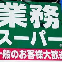 1人前30円のコスパに感涙!初夏のデザートに超絶おすすめ!業務スーパー!