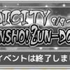 SB69・リニュ後初イベ「MIDICITY ZOKKON! ZANSHO! ZUN-DOKO祭!」終了。