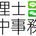経営管理ビザに関する税理士としてのBlog 川崎駅 税理士田中事務所