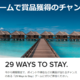 マリオットで「29 Ways to Stay」キャンペーン開始。1日1回の抽選でポイントや宿泊権を獲得