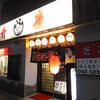 立川の昭和テイスト漂う賑やかな居酒屋「弁慶」
