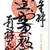南禅寺の御朱印(京都市)〜絶景が希少だった頃のゼッケーと、五右衛門と、戒名と・・