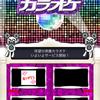 斎藤さんがハンパなく生き返った!!!!!! KAI-YOU magazine vol.62 