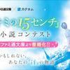 ファミ通文庫×カクヨム「僕とキミの15センチ」短編小説コンテスト 作品応募受付を終了しました