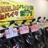 横浜で中古スクーターを買うならST1がオススメ!!