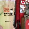 台南   暑くて飲み物を買いました