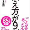 〈ミニレゾ勝手に読書マラソン2017〉#2「伝え方が9割」