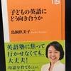 鳥飼玖美子著『子どもの英語にどう向き合うか』