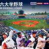 東京六大学野球秋季リーグ!慶応大学46年ぶりの3連覇なるか!?