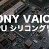爆速化した SONY VAIO T のファンがうるさいので、CPUのシリコングリスを塗り直して発熱対策を試みた。