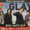 【GLAY Blu-Ray】 SPECIAL 7 LIVES LIMITED BOX THE GLAY HERITAGEが10/27(土)より受付開始