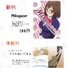 歌姫庭園12