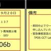 【9/20 COMITIA137 は-06b】即売会のお知らせ