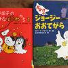 5歳児が図書館で借りてきた本