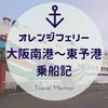 【寝ながら四国へ】大阪南港→東予港オレンジフェリー2等寝台乗船記